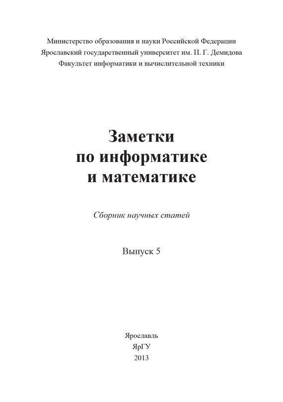 Обложка книги Заметки по информатике и математике. Выпуск 5, автор авторов, Коллектив