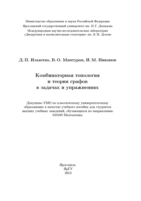 Василий Мантуров Комбинаторная топология и теория графов в задачах и упражнениях айгнер м комбинаторная теория