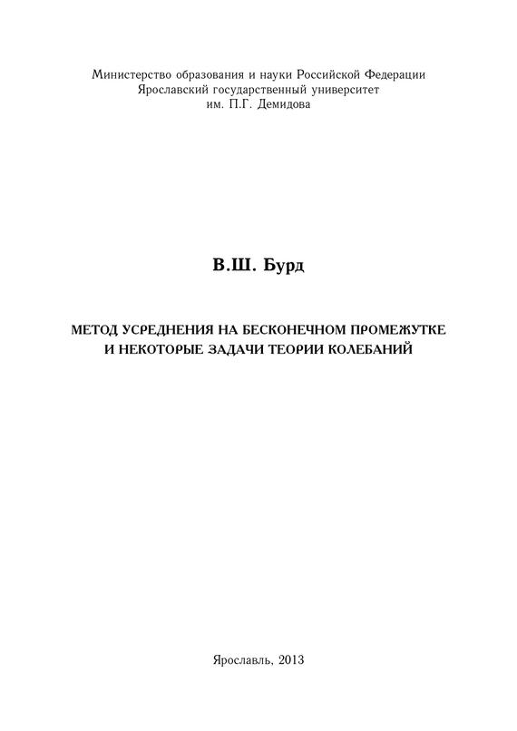 В. Ш. Бурд Метод усреднения на бесконечном промежутке и некоторые задачи теории колебаний