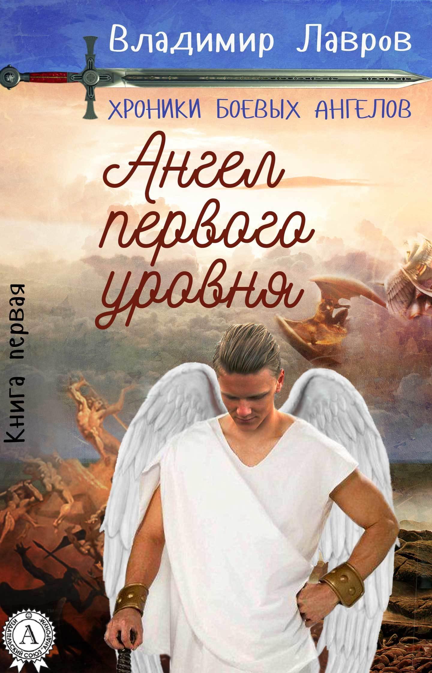 Владимир Лавров Книга первая. Ангел первого уровня наталья леонова ангел