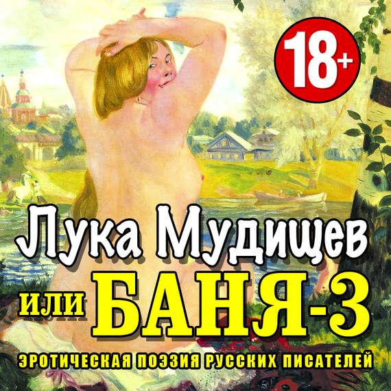 Коллективные сборники Лука Мудищев или «Баня-3» издательство аст лука мудищев