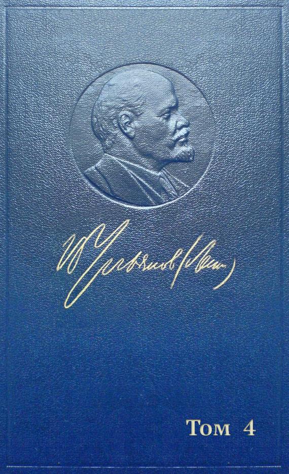 Полное собрание сочинений. Том 4. 1898 ~ апрель 1901