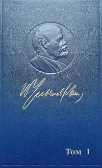 Ульянов, Владимир Ленин  - Полное собрание сочинений. Том 1. 1893–1894