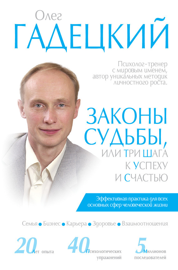 Обложка книги Законы судьбы, или Три шага к успеху и счастью, автор Гадецкий, Олег
