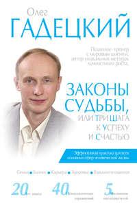 Гадецкий, Олег  - Законы судьбы, или Три шага к успеху и счастью