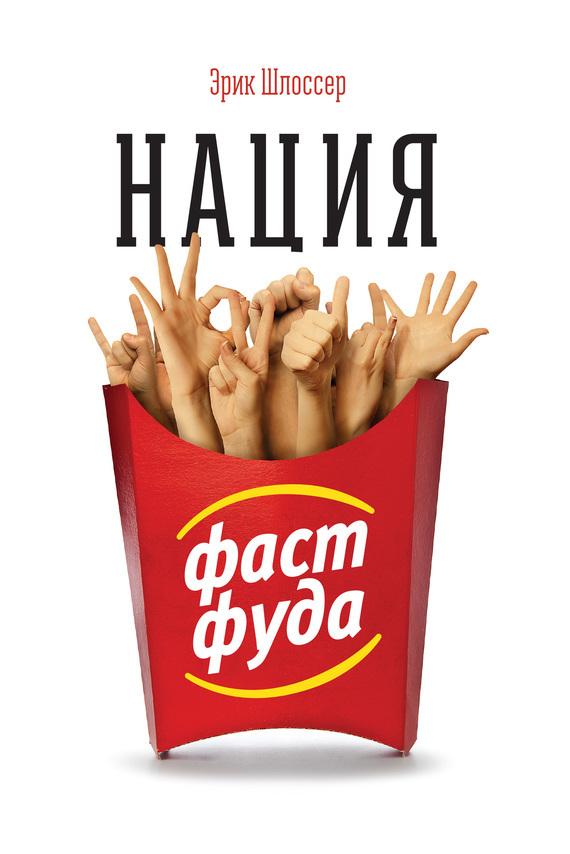 Эрик Шлоссер Нация фастфуда еда быстрого приготовления