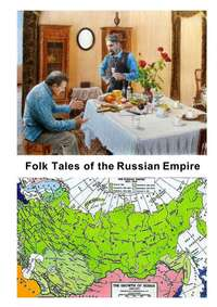 авторов, Коллектив  - Folk Tales of the Russian Empire