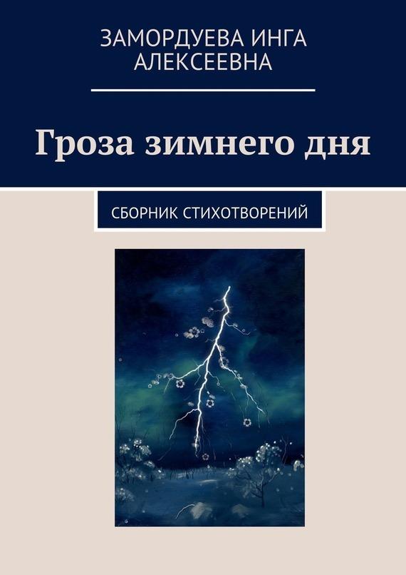 Инга Замордуева Гроза зимнегодня я женщина в поисках слова стихи