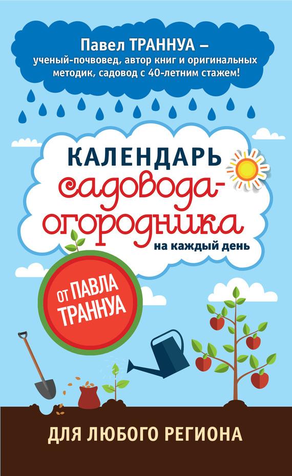 Павел Траннуа - Календарь садовода-огородника на каждый день от Павла Траннуа