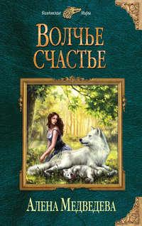 Медведева, Алёна  - Волчье счастье