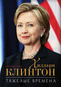 Клинтон, Хиллари  - Тяжелые времена