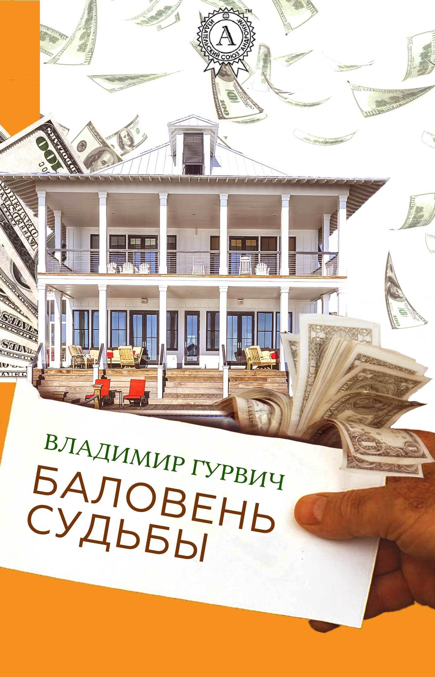 Обложка книги Баловень судьбы, автор Гурвич, Владимир