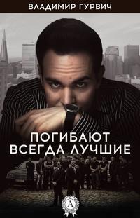 Гурвич, Владимир  - Погибают всегда лучшие