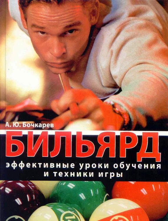 Александр Бочкарев бесплатно