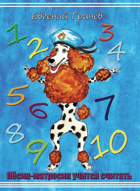 Пёсик Матросик учится считать от ЛитРес