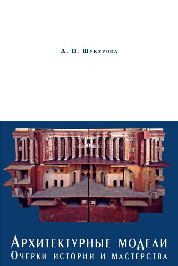 Архитектурные модели. Очерки истории и мастерства от ЛитРес