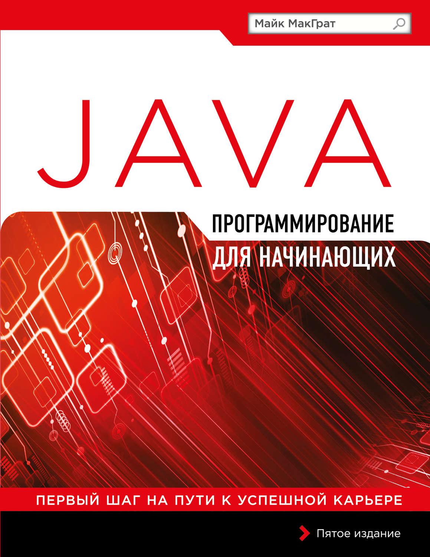 Книги по java программированию скачать