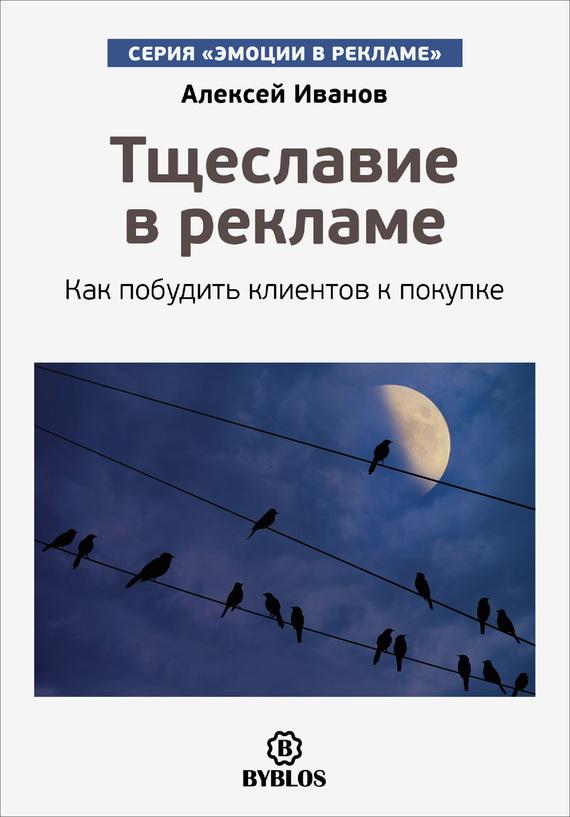 Алексей Иванов Тщеславие в рекламе. Как побудить клиентов к покупке алексей иванов чувство вины в рекламе как побудить клиентов к покупке