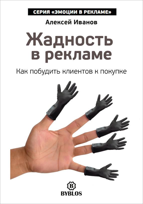 Алексей Иванов Жадность в рекламе. Как побудить клиентов к покупке чувство вины в рекламе как побудить клиентов к покупке