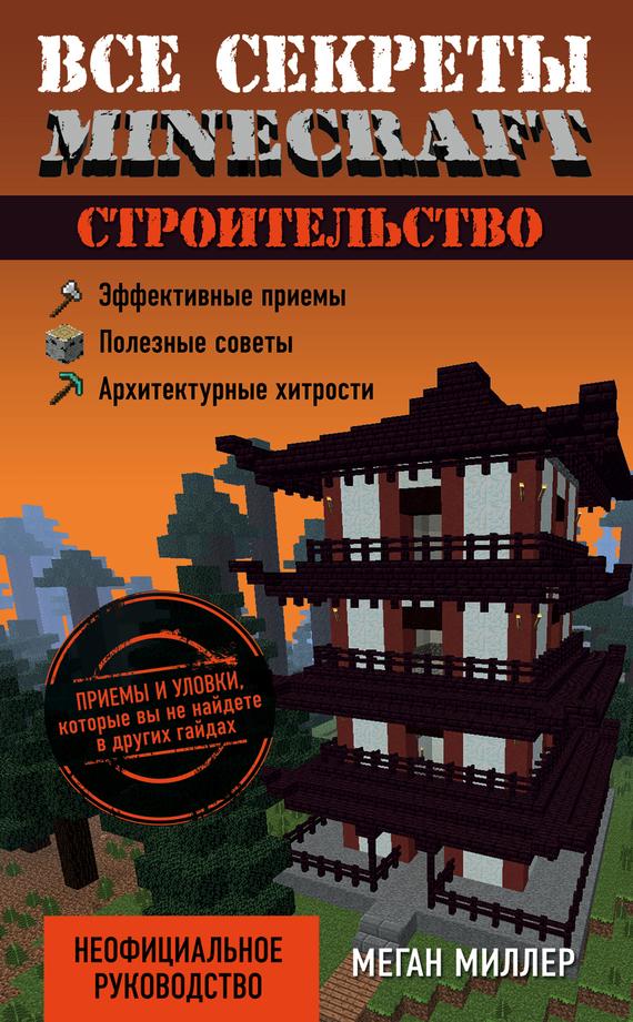 Меган Миллер Всесекреты Minecraft. Строительство