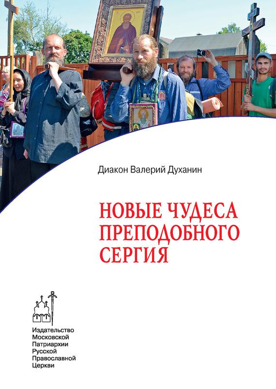 протоиерей Валерий Духанин