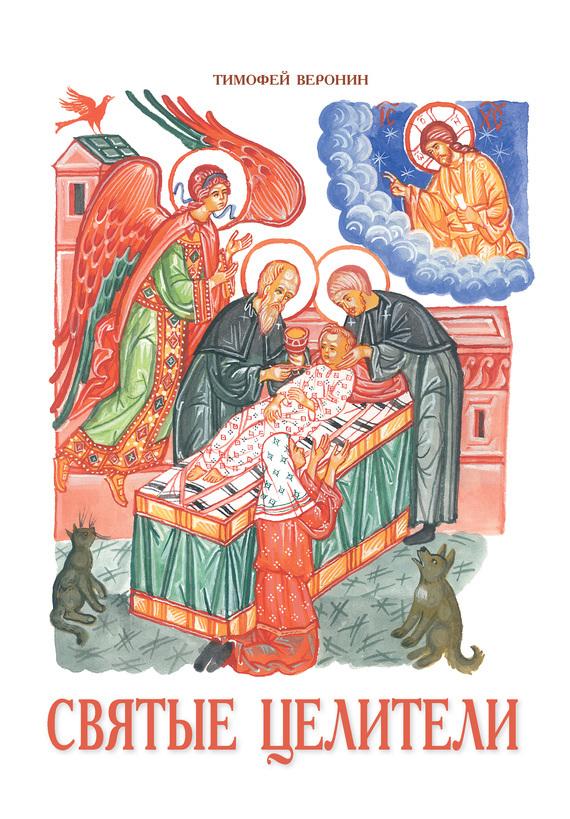 Тимофей Веронин Святые целители