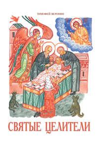 Веронин, Тимофей  - Святые целители