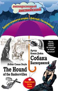 Дойл, Артур Конан  - Собака Баскервилей / The Hound of the Baskervilles. Индуктивный метод чтения