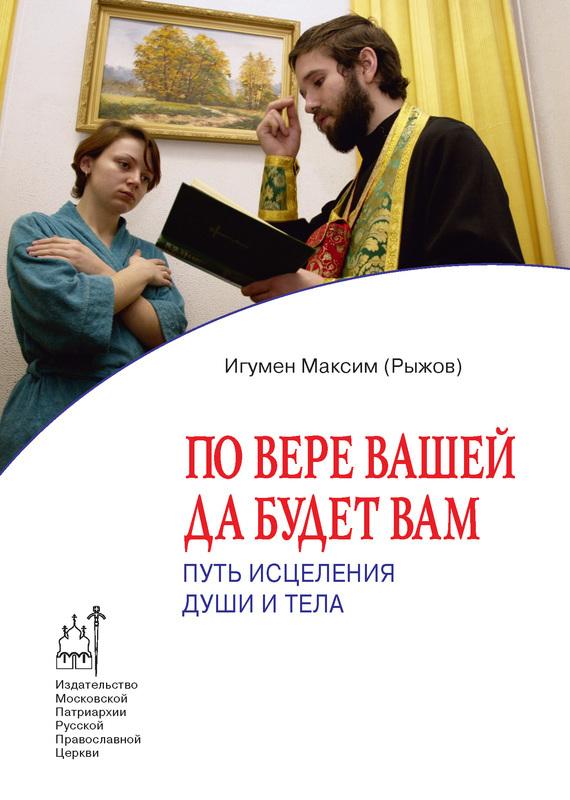 захватывающий сюжет в книге игумен Максим (Рыжов)