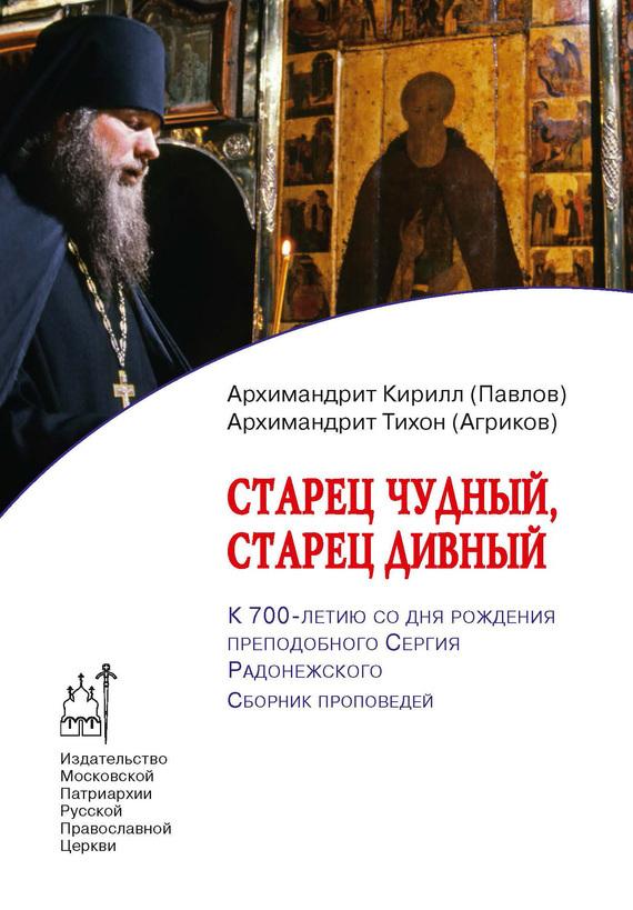 архимандрит Тихон (Агриков) бесплатно