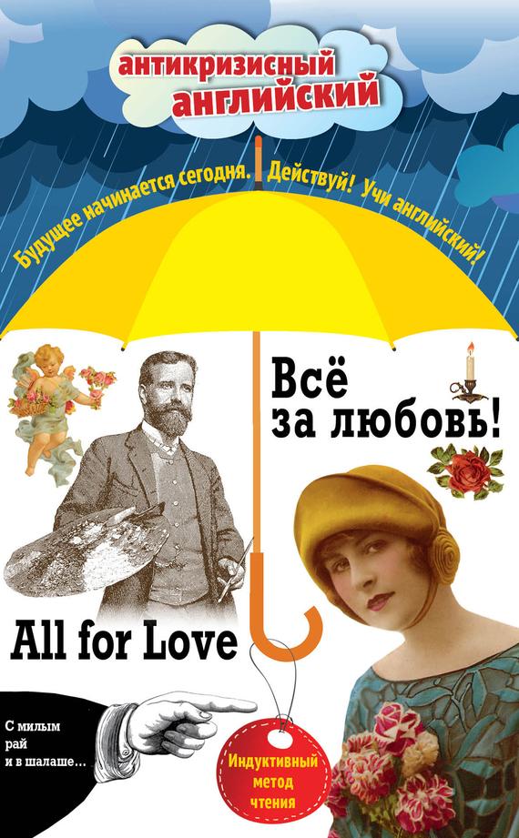 Вс за любовь! / All for Love. Индуктивный метод чтения случается романтически и возвышенно