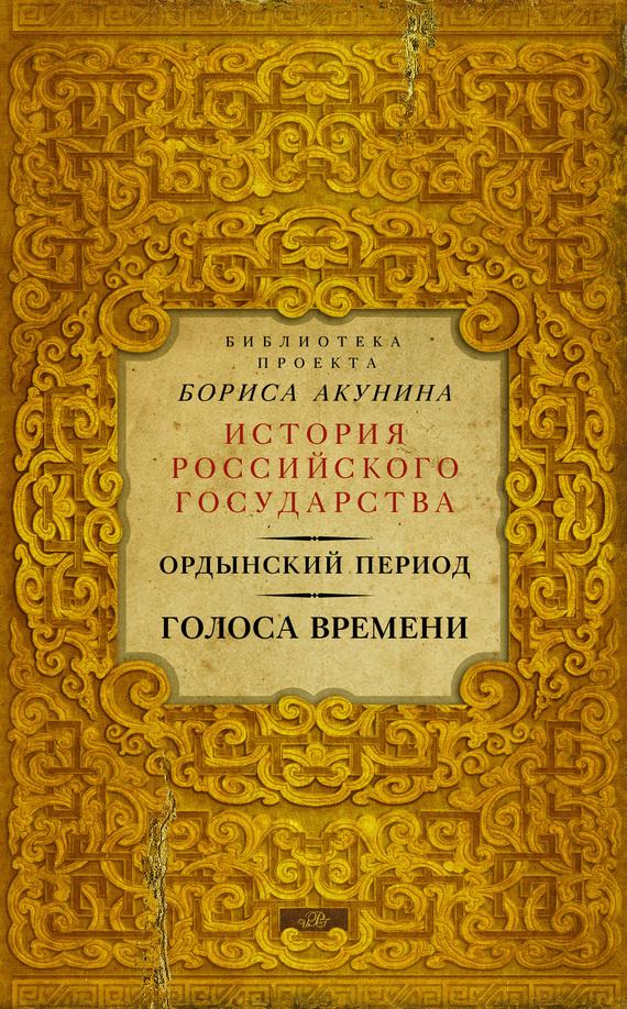 Обложка книги Ордынский период. Голоса времени, автор Отсутствует