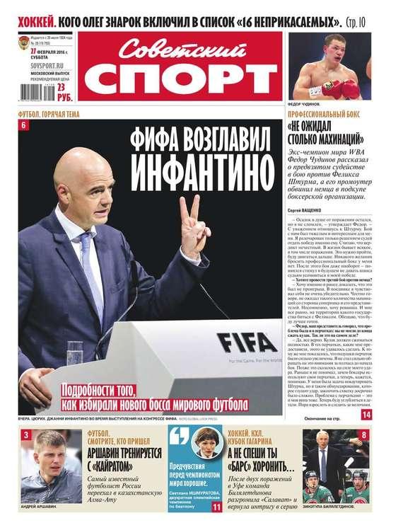 Советский спорт 28-2016