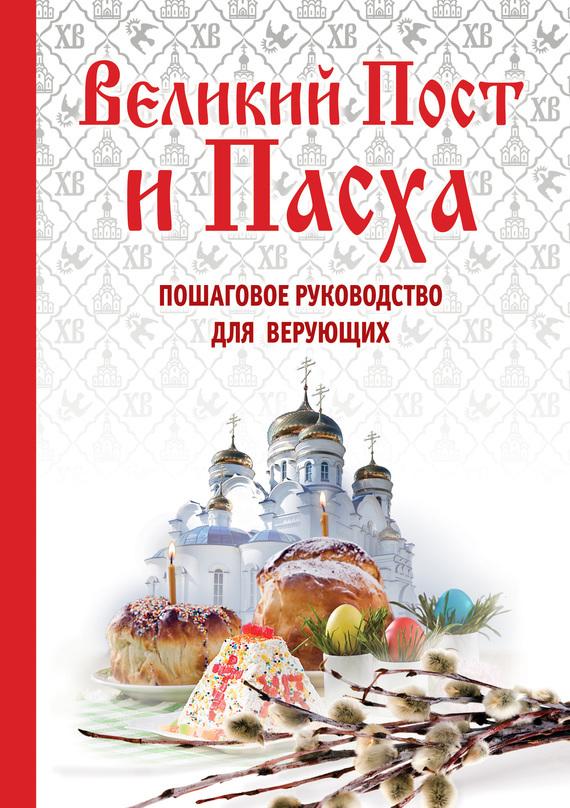 Елена Владимирова - Великий пост и Пасха. Пошаговое руководство для верующих