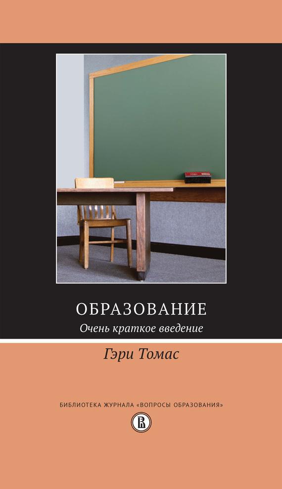 обложка книги static/bookimages/20/33/61/20336127.bin.dir/20336127.cover.jpg