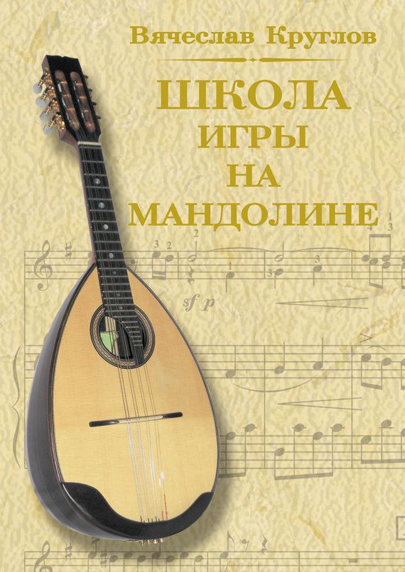 Вячеслав Круглов Школа игры на мандолине купить шенка лабродора в донецке
