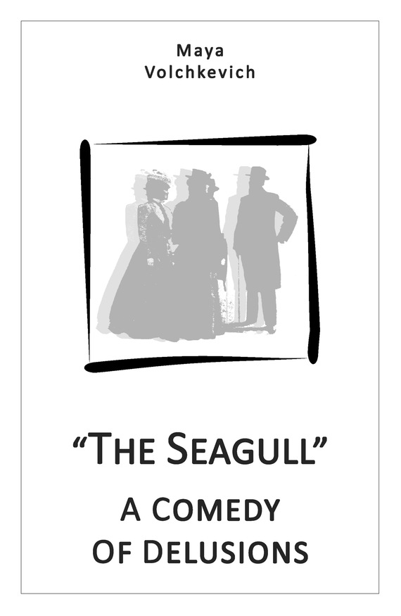 бесплатно The Seagull. A comedy of delusions Скачать Майя Волчкевич