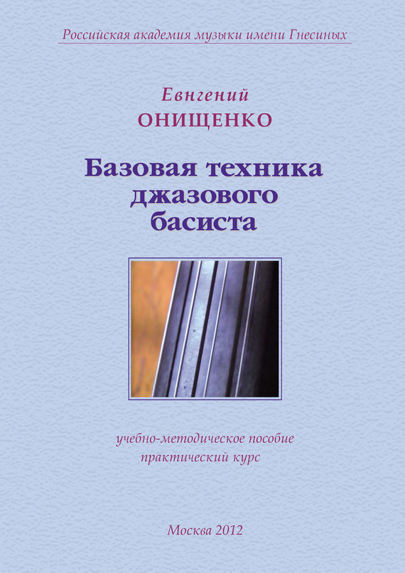 Евгений Онищенко Базовая техника джазового басиста ударные инструменты в современной музыке учебное пособие dvd