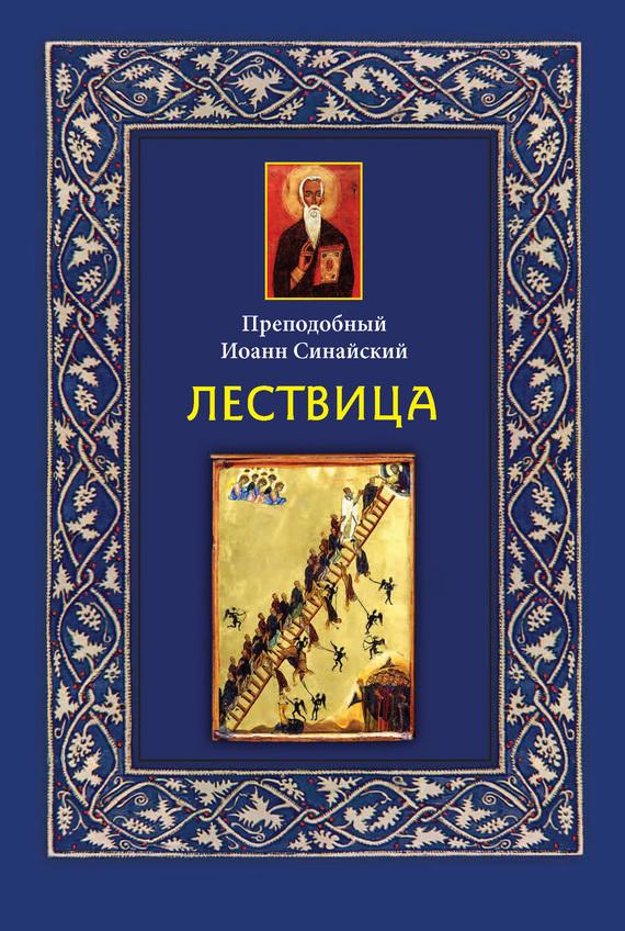 преподобный Иоанн Синайский Лествица преподобный иоанн лествичник лествица возводящая на небо 8 е изд