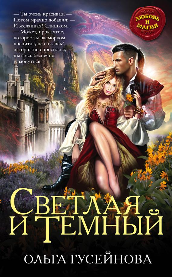 Обложка книги Светлая и Темный, автор Гусейнова, Ольга