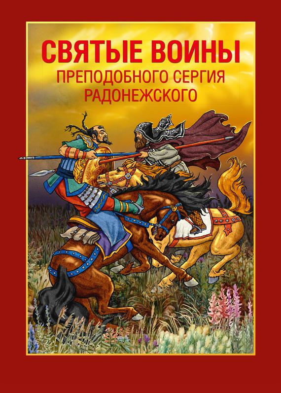 Александр Ананичев Святые воины преподобного Сергия Радонежского