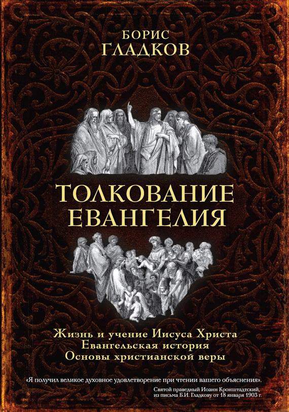 Борис Гладков Толкование Евангелия