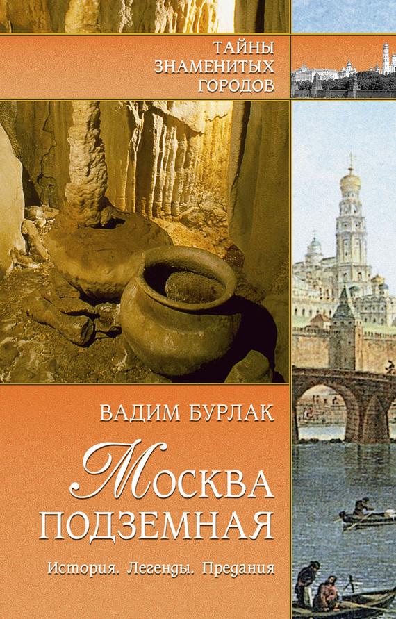 Москва подземная. История. Легенды. Предания случается быстро и настойчиво