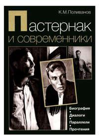 Поливанов, Константин  - Пастернак и современники. Биография. Диалоги. Параллели. Прочтения