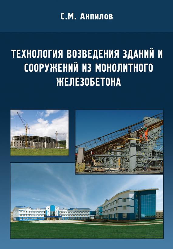 С. М. Анпилов Технология возведения зданий и сооружений из монолитного железобетона эймис л рисуем 50 зданий и сооружений
