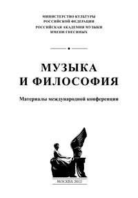 - Музыка и философия. Материалы международной конференции