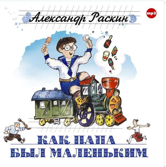 Александр Борисович Раскин Как папа был маленьким