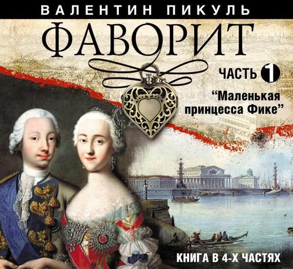 Валентин Пикуль Фаворит (часть 1) пикуль валентин саввич фаворит