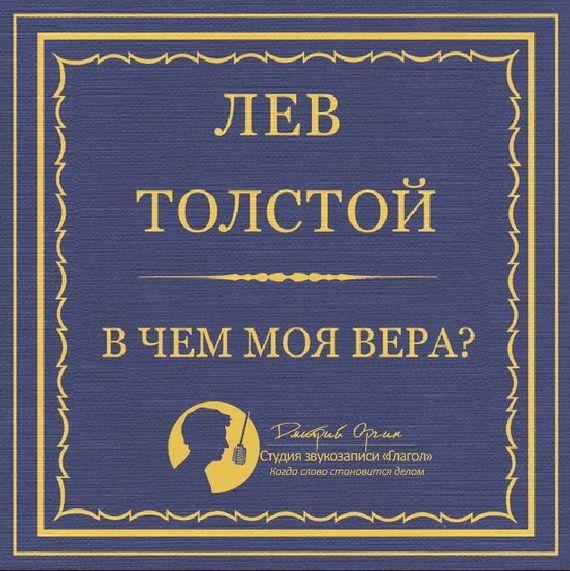 Лев Толстой В чем моя вера? бологова в моя большая книга о животных 1000 фотографий