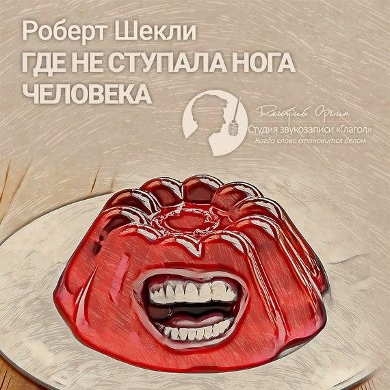 Роберт Шекли Где не ступала нога человека (сборник)